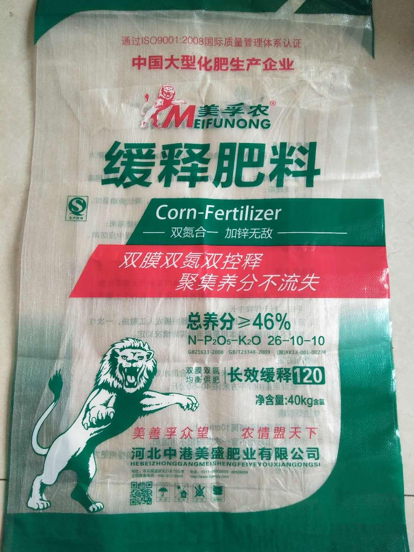缓释肥料26-10-10