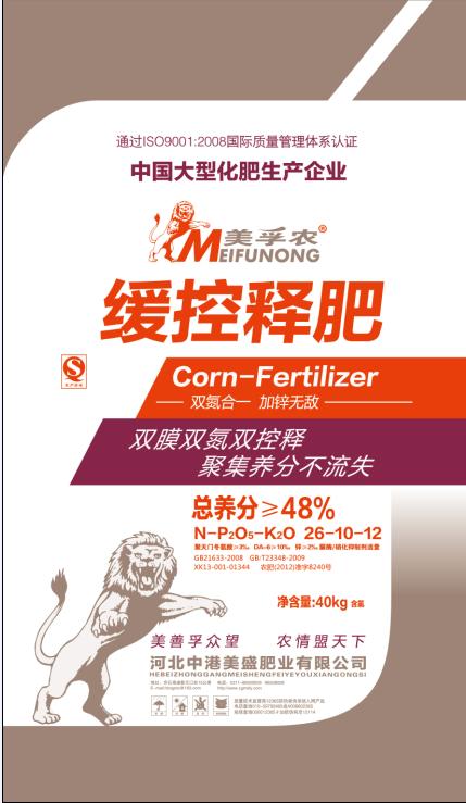 缓控肥料26-10-12