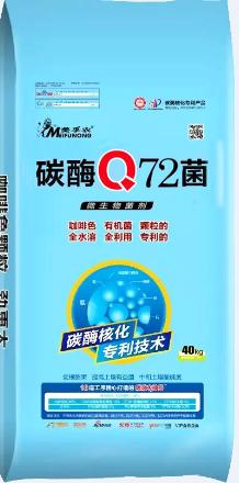 碳酶Q72菌